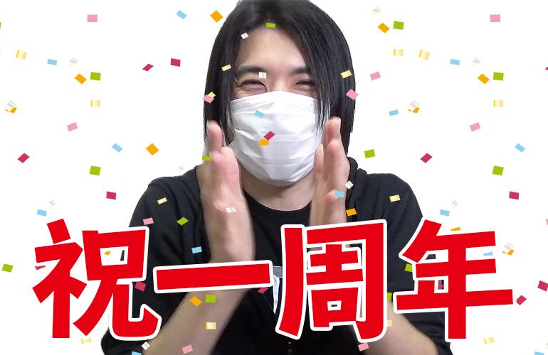 【祝1周年】YouTuberとして毎日動画投稿をしてみてよかったこと・悪かったこと
