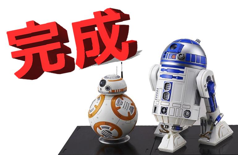 【スター・ウォーズ】スター・ウォーズのBB-8&R2-D2完成!