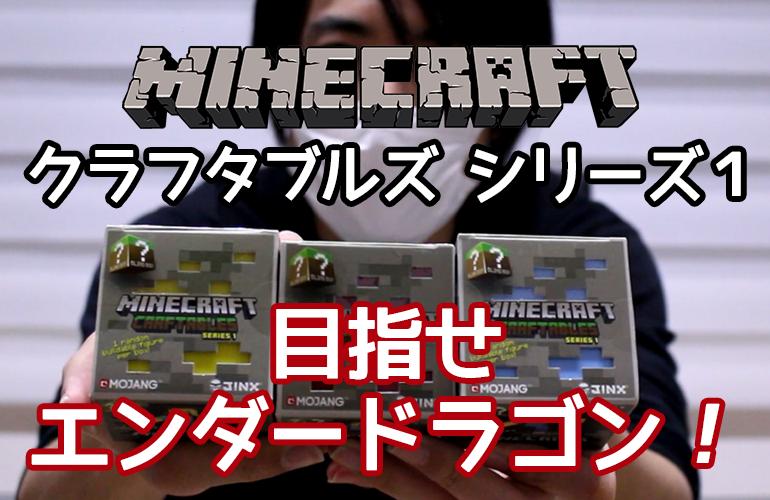 【マインクラフト】クラフタブルズ シリーズ1 目指せエンドラ!!