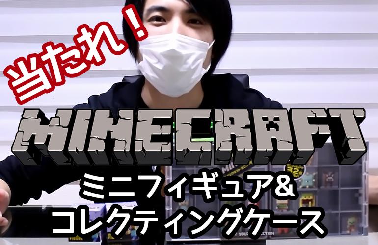 【マインクラフト】ミニフィギュアとコレクションケース開けてみた!