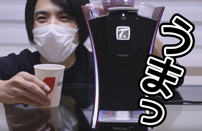【ネスカフェ】本格的なお茶が飲めるネスレ スペシャル.T!