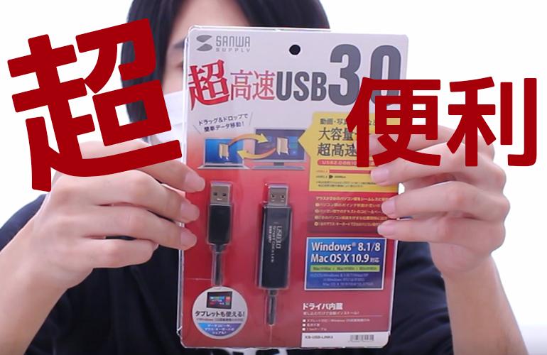 2台のパソコンをつなぐ!超高速USB3.0が超便利!!