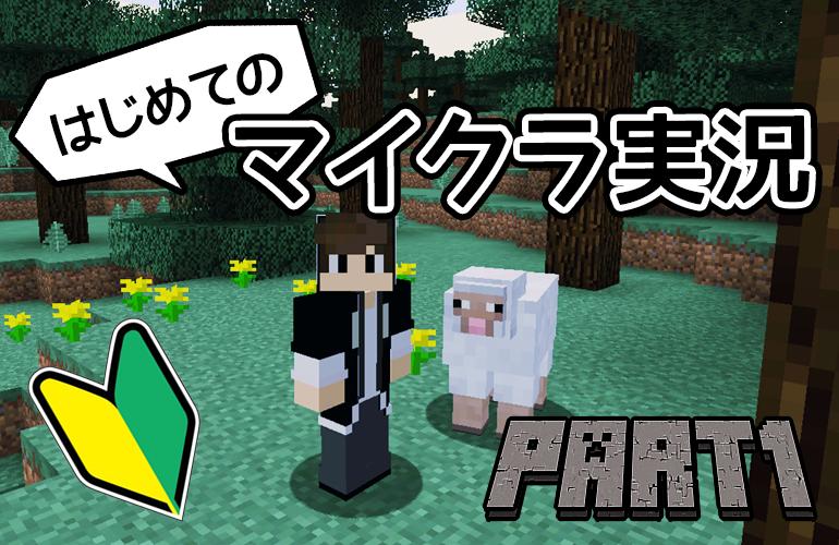 【マインクラフト】はじめてのマイクラ実況!Part1