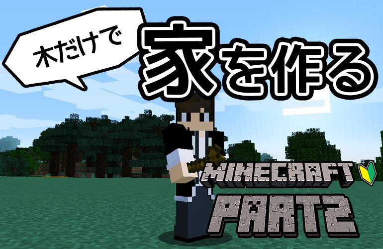 【マインクラフト】ちーさん家を建てる!ちーのマイクラ実況!Part2