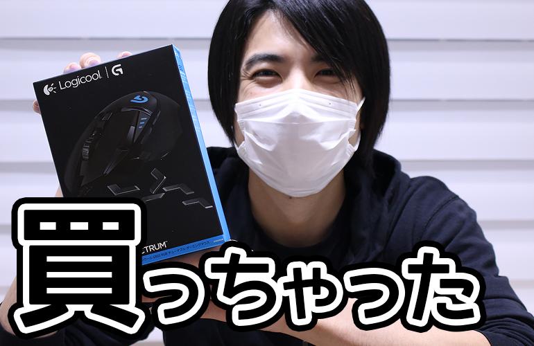 ゲーミングマウス「Logicool G502」買っちゃった!!