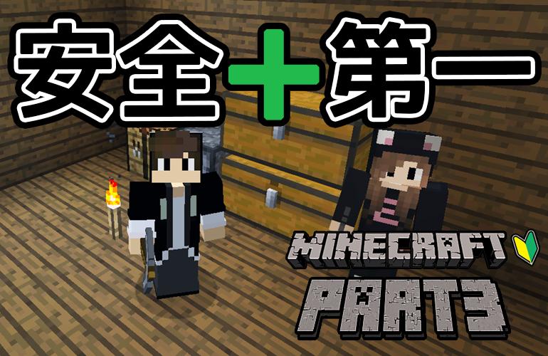 【マインクラフト】何より大事な安全確保!ちーのマイクラ実況!Part3