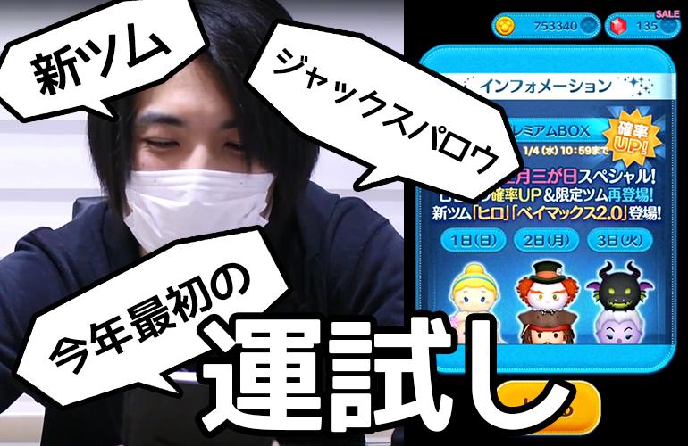 【ツムツム】2017年正月三が日スペシャル2日目に挑戦!