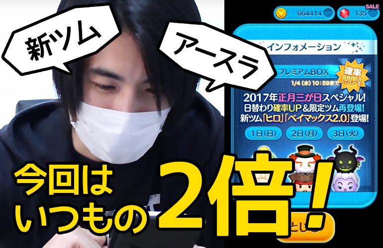 【ツムツム】2017年正月三が日スペシャル3日目に挑戦!
