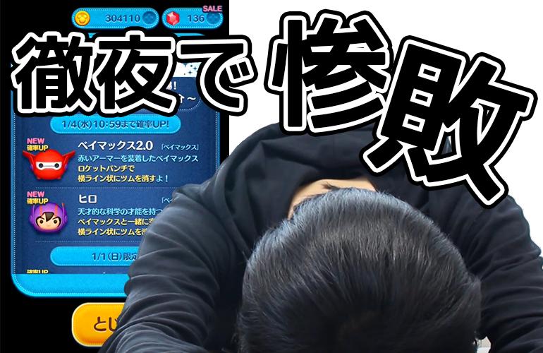 【ツムツム】ベイマックス2.0が出ない!!2017年も徹夜でリベンジ!