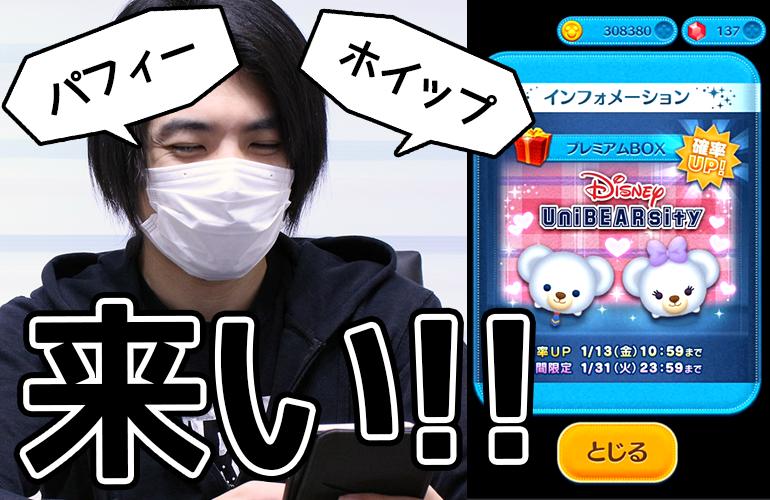 【ツムツム】ユニベアシティシリーズ「ホイップ」「パフィー」登場&確率UP!