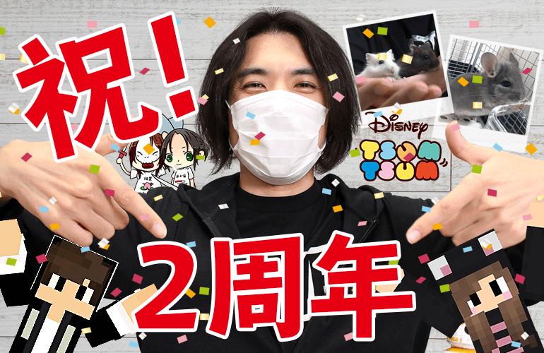 【ご報告】ちーちゃんねる祝2周年!!