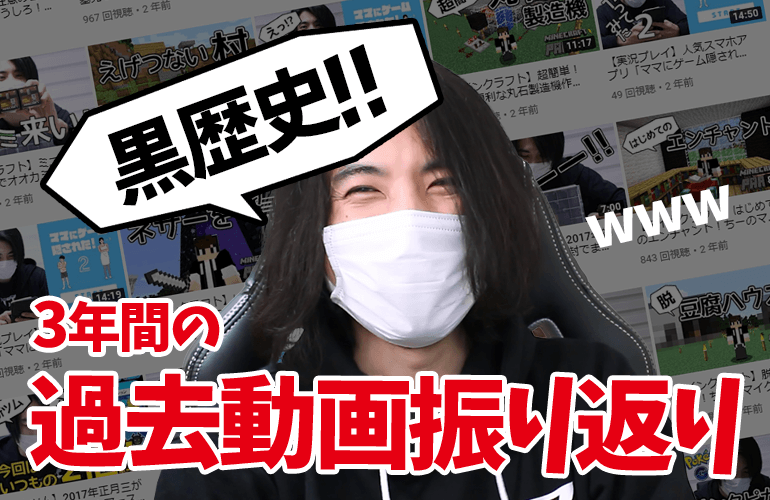 【3周年記念】恥ずかしすぎる過去の黒歴史を振り返る!