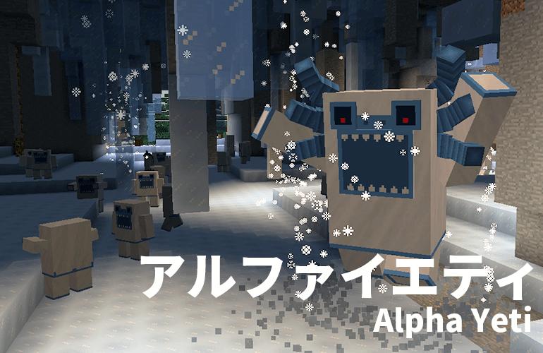 アルファイエティ-Alpha Yeti-