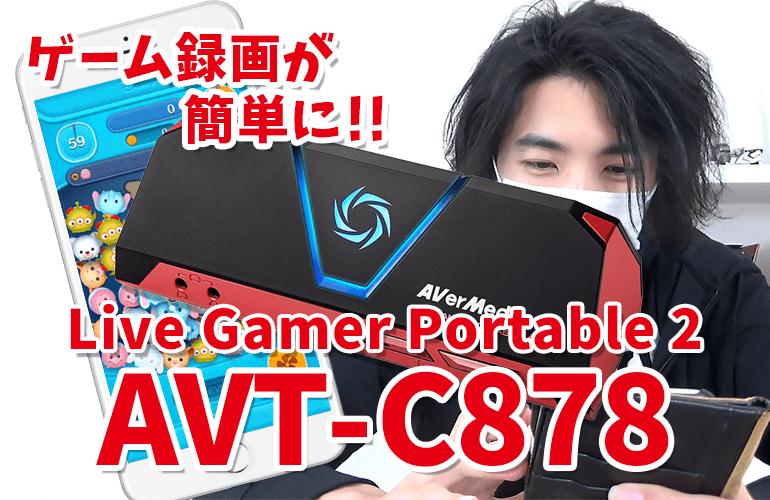 スマホアプリの撮影にも最適!キャプチャーボード「Live Gamer Portable 2 AVT-C878」