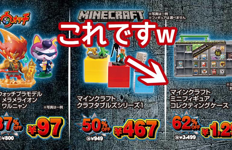 【マインクラフト】クラフタブルズ シリーズ1 50%OFF