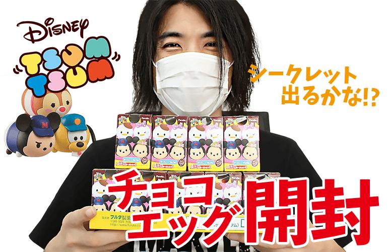 【ツムツム】チョコエッグ「ディズニーツムツム」14個開封でシークレットが欲しい!!