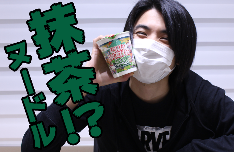 本日発売のカップヌードル「抹茶仕立てのシーフード味」食べてみた!