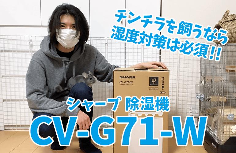 【除湿機】チンチラの湿度対策にも!シャープの除湿機 CV-G71-Wを購入!
