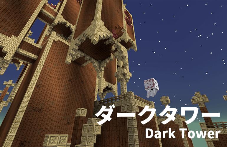 ダークタワー-Dark Tower-
