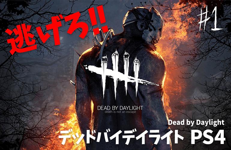 #1【Dead by Daylight】恐怖の鬼ごっこに初挑戦!!【デッドバイデイライト】
