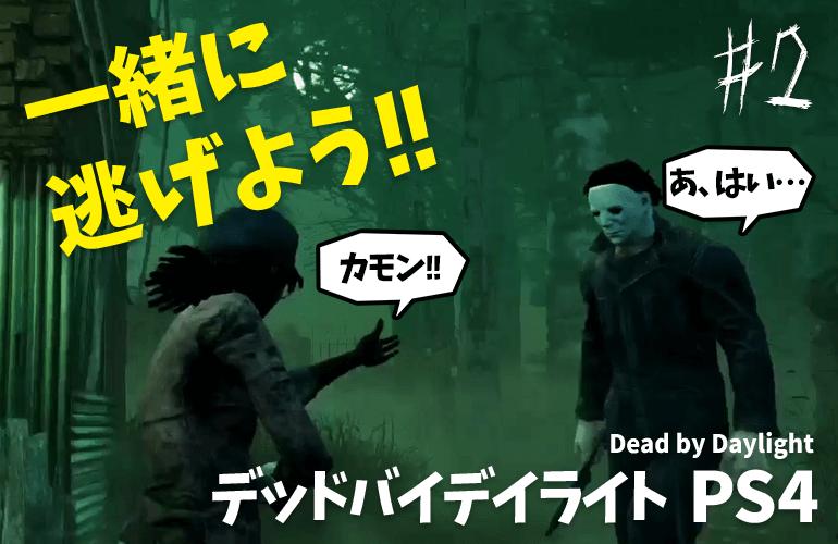 #2【Dead by Daylight】一緒に逃げよう!キラーとの間に芽生えた友情!【デッドバイデイライト】