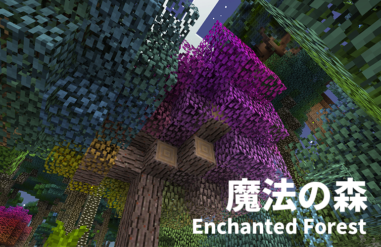 魔法の森-Enchanted Forest-