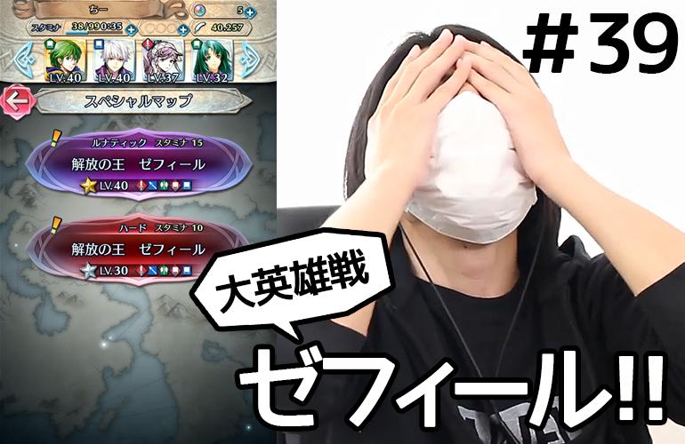 【ファイアーエムブレムヒーローズ#39】大英雄戦「ゼフィール」に初挑戦!!