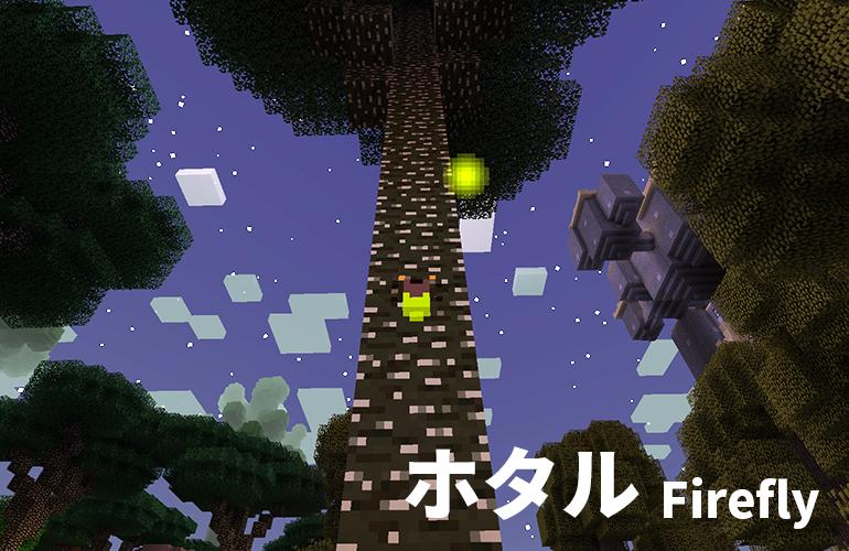 ホタル(Firefly)