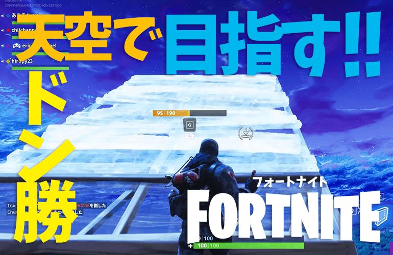 【FORTNITE】天空からドン勝を目指す!!【フォートナイト】