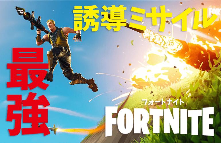 【FORTNITE】爆弾魔2.0で奇跡のビクトリー!!【フォートナイト】