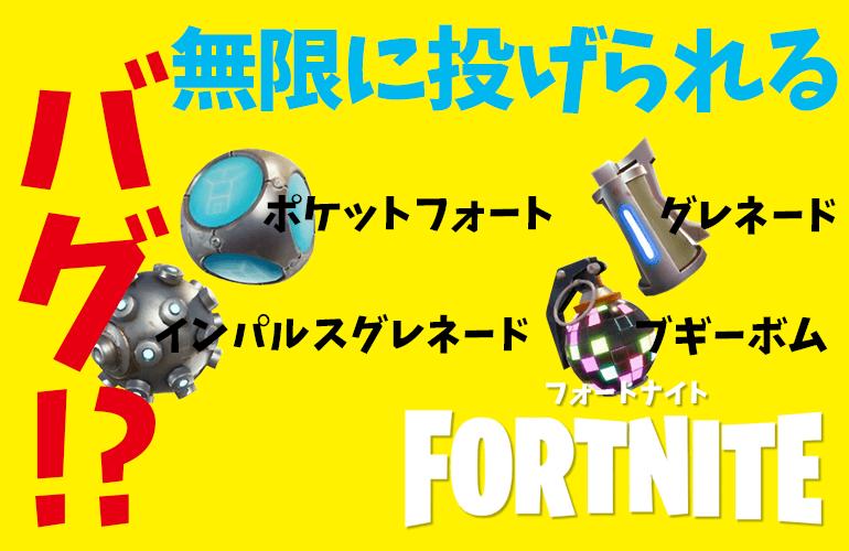 【FORTNITE】グレネード・ブギーボム・インパルスグレネード・ポケットフォートが無限に投げられる⁉【フォートナイト】