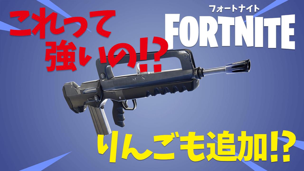 【FORTNITE】りんごって何!?新武器「ファマス」使ってみた!!【フォートナイト】