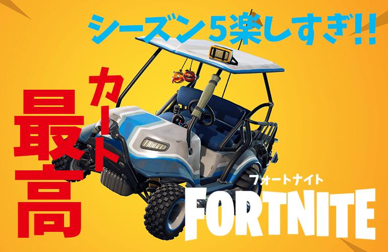 【FORTNITE】シーズン5スタート!マップに異変!?4人乗りの車も追加!!【フォートナイト】