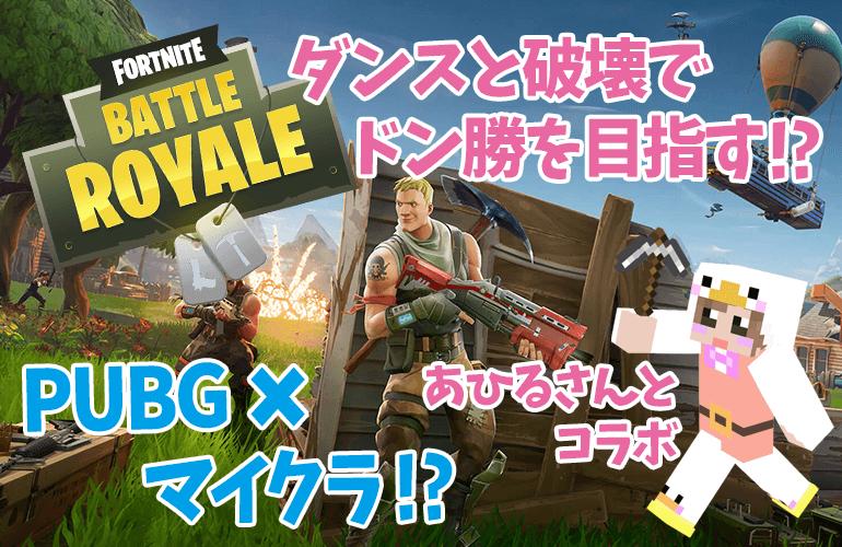 【FORTNITE】まずはダンス!?あひるさんと「FORTNITE(フォートナイト)BATTLE ROYALE」やってみた!!