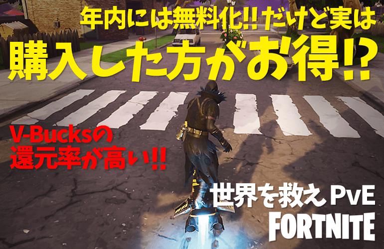 【FORTNITE PvE】フォートナイト 世界を救えってどんなゲーム!?年内には無料化だけど実は購入した方がお得!