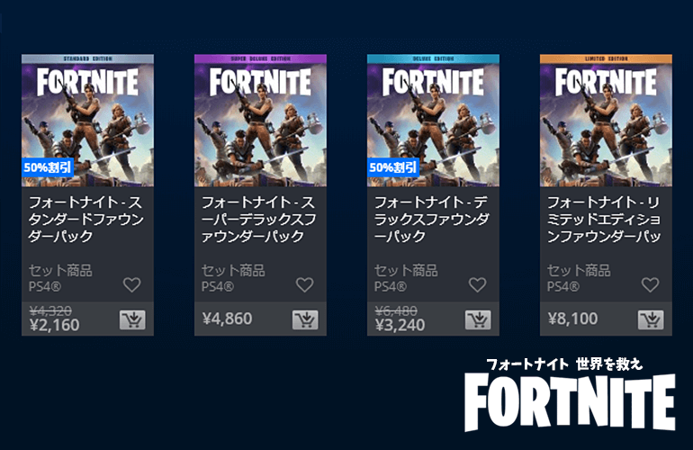 FORTNITE PvE 期間限定50%OFF!