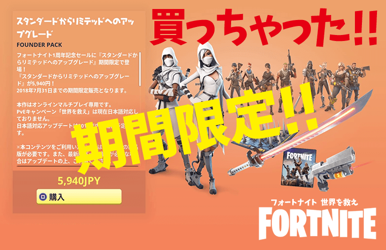【FORTNITE PvE】フォートナイト 世界を救え 期間限定「リミテッド版」購入!50%OFFセールも開催中!