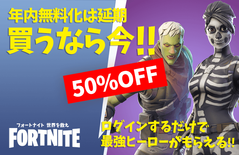 【FORTNITE PvE】買うなら今!フォートナイト 世界を救え50%OFFセール開催中!