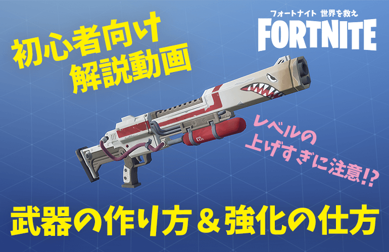 【FORTNITE PvE】初心者向け解説動画ー武器の作り方&強化の仕方―【フォートナイト世界を救え】