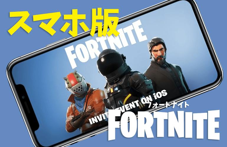 【FORTNITE】スマホ版「FORTNITE(フォートナイト)」やってみた!!