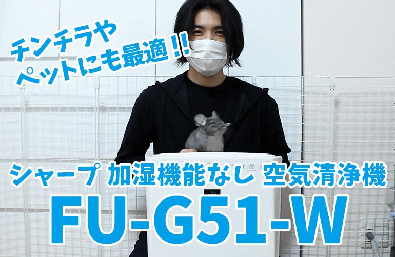 【空気清浄機】チンチラにも最適!シャープの加湿機能なしの空気清浄機 FU-G51-Wを購入!