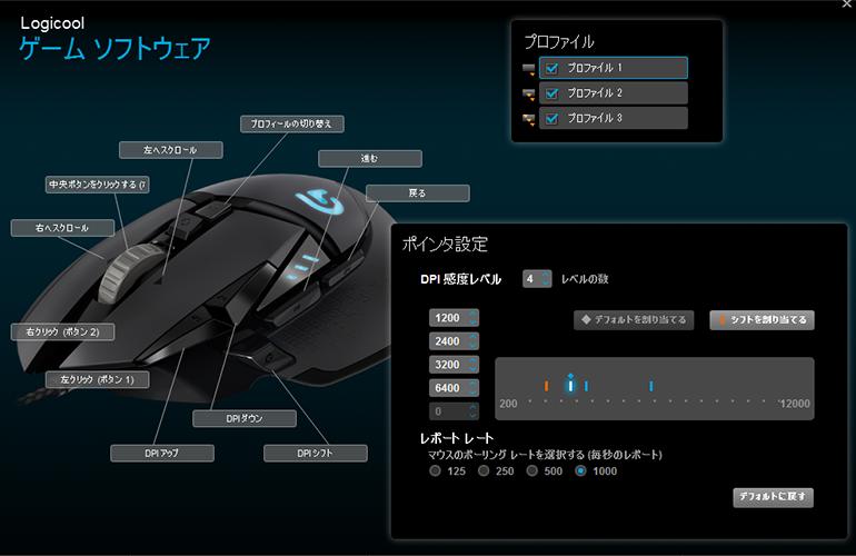 Logicool(ロジクール) G502 RGB チューナブル ゲーミングマウス 割り当て