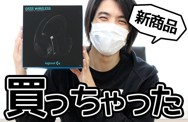 【新発売】1月26日発売のゲーミングヘッドセット「Logicool G533」買ってみた!