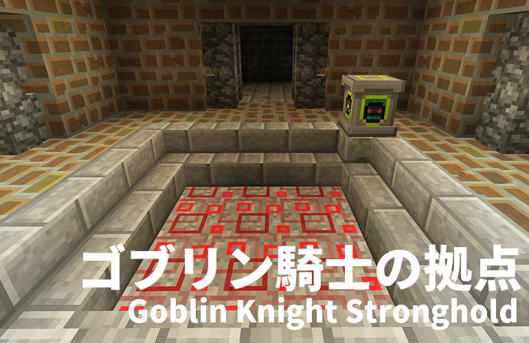 ゴブリン騎士の拠点・入口