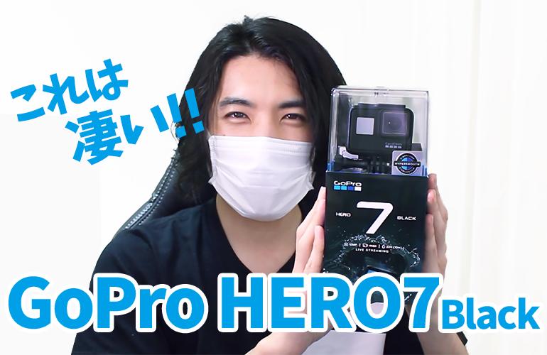 これは凄い!ついに念願の「GoPro HERO7 Black」を購入!!
