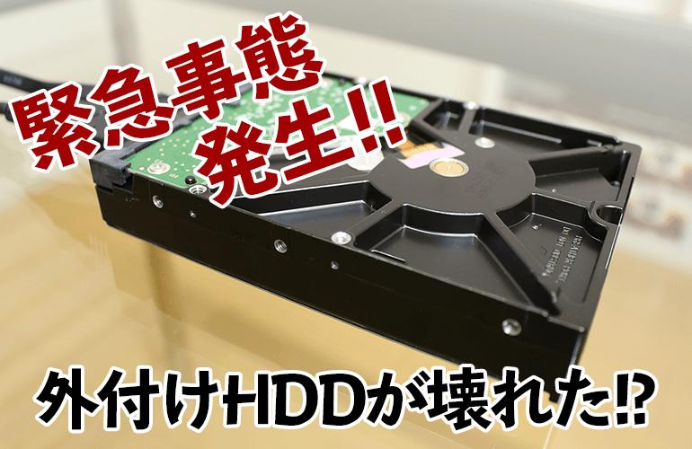 【緊急事態発生】編集データが全部入っている外付けHDDが壊れた!?データはどうなる!?