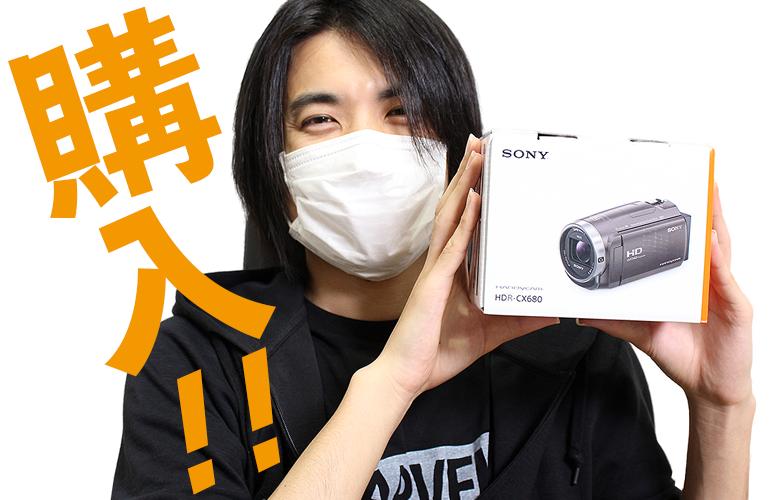 ついにビデオカメラを購入!!SONYのビデオカメラ「HDR-CX680」