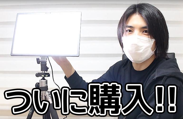 念願の撮影用照明を購入!!サンテックスリムライト LG-E268C
