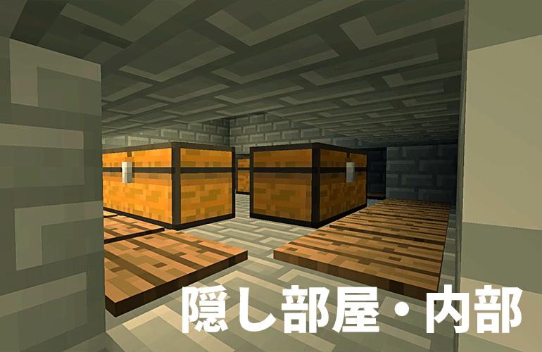ラビリンスの隠し部屋-納骨堂-