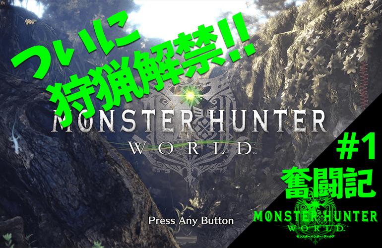 【MHW#1】ついに狩猟解禁!モンスターハンター:ワールド実況スタート!【モンハンワールド】